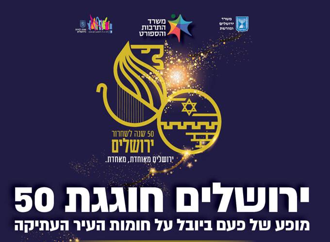 ירושלים חוגגת 50 מופע על חומות העיר העתיקה לרגל 50 שנה איחוד ושחרור ירושלים