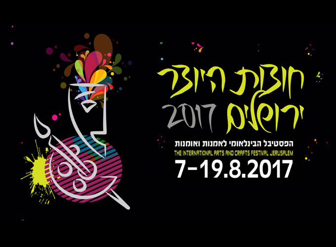 מודעת פרסום פסטיבל לאומנות חוצות היוצר בירושלים 2017 בין התאריכים 7-19.8
