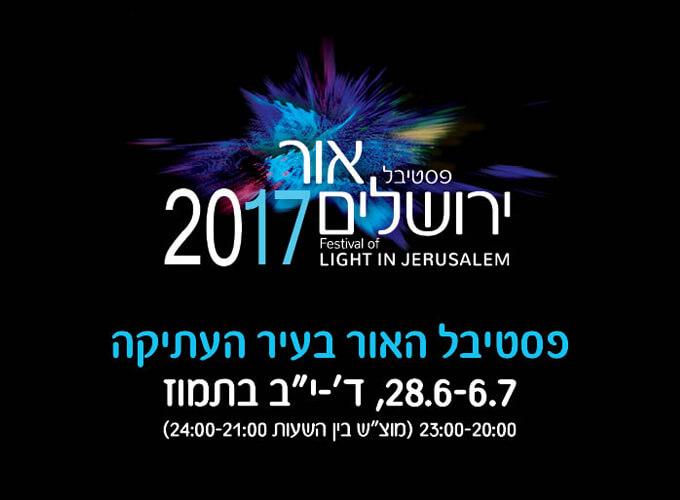 אירוע פסטיבל אור ירושלים בעיר העתיקה28.6 עד 6.7 ד בתמוז עד יב בתמוז בין השעות 20:00עד 23:00 מוצאי שבת בין השעות 21:00 עד 24:00