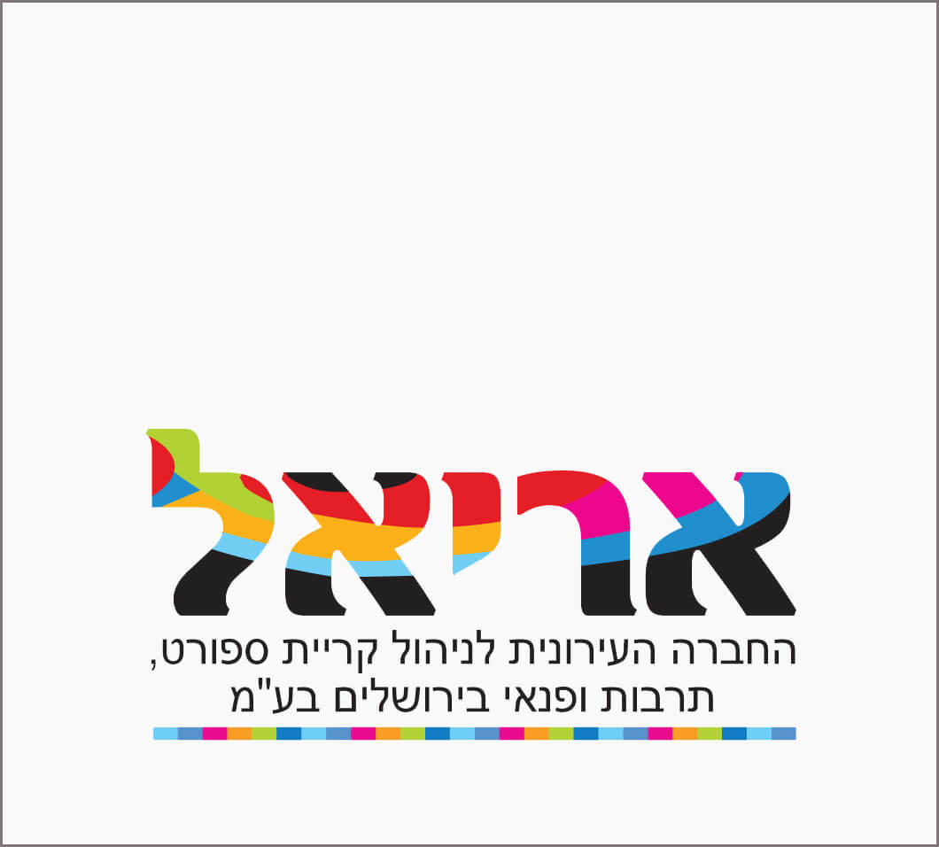 לוגו אריאל החברה העירונית לניהול קריית ספורט תרבות ופנאי בירושלים