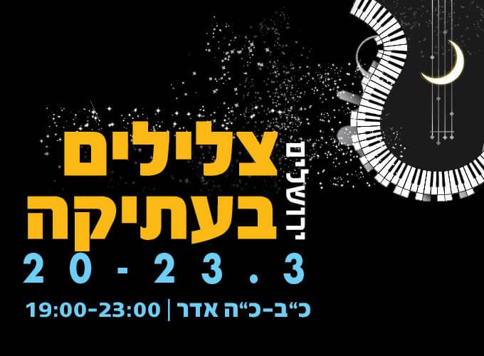 אירוע צלילים בירושלים העתיקה בין התאריכים 20-23.3 כב עד כה באדר בין השעות 19:00-23:00