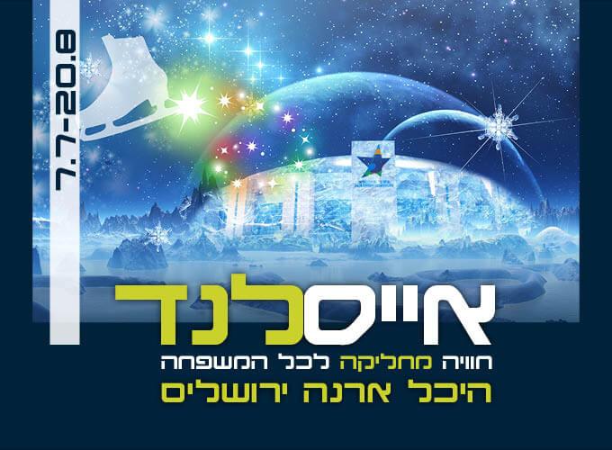 מודעת פרסום לאייסלנד חווית החלקה על הקרח לכל המשפחה בהיכל ארנה בירושלים בין התאריכים 7.7עד20.8