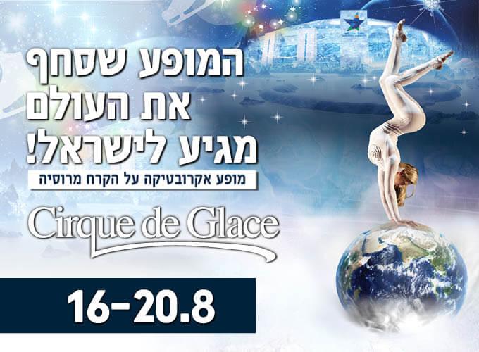 מודעת פרסום מופע אקרובוטיקה על הקרח מרוסיה בתאריכים 16-20.8